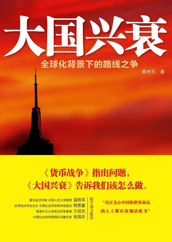 大国兴衰——全球化背景下的路线之争