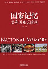 国家记忆:共和国难忘瞬间