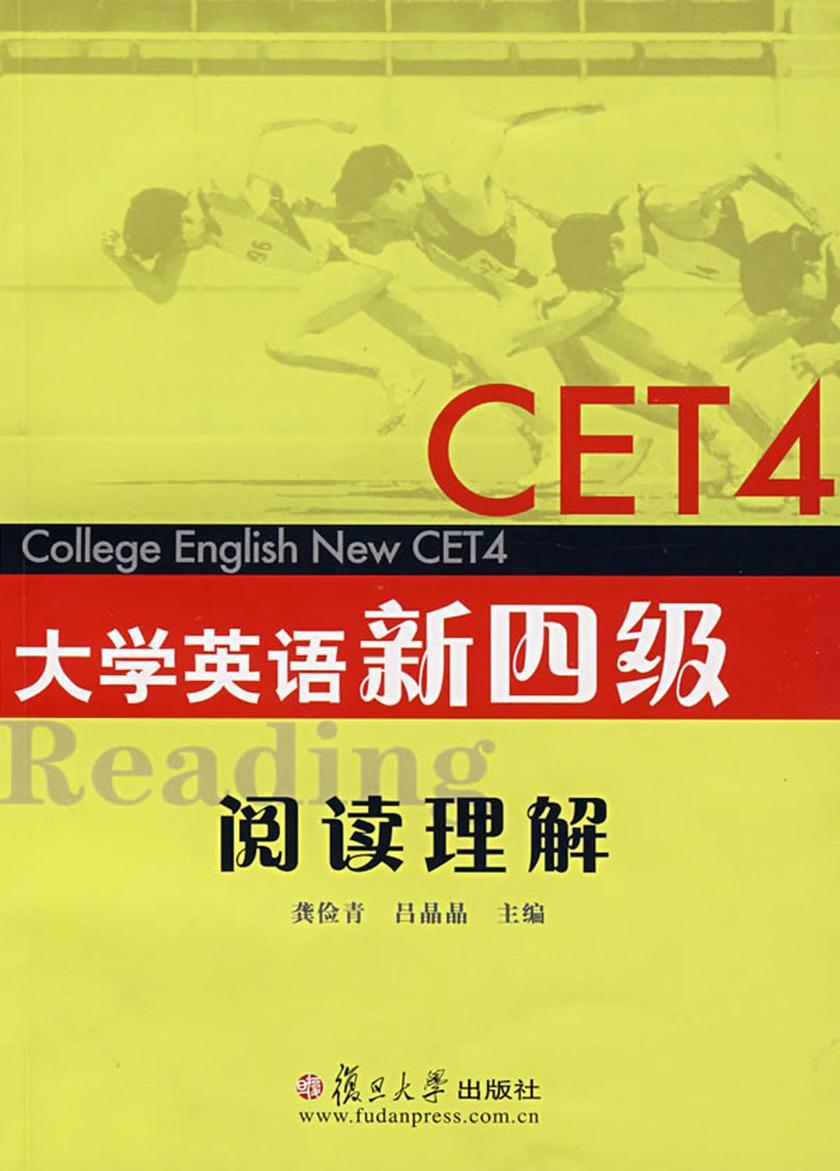 大学英语新四级阅读理解(仅适用PC阅读)