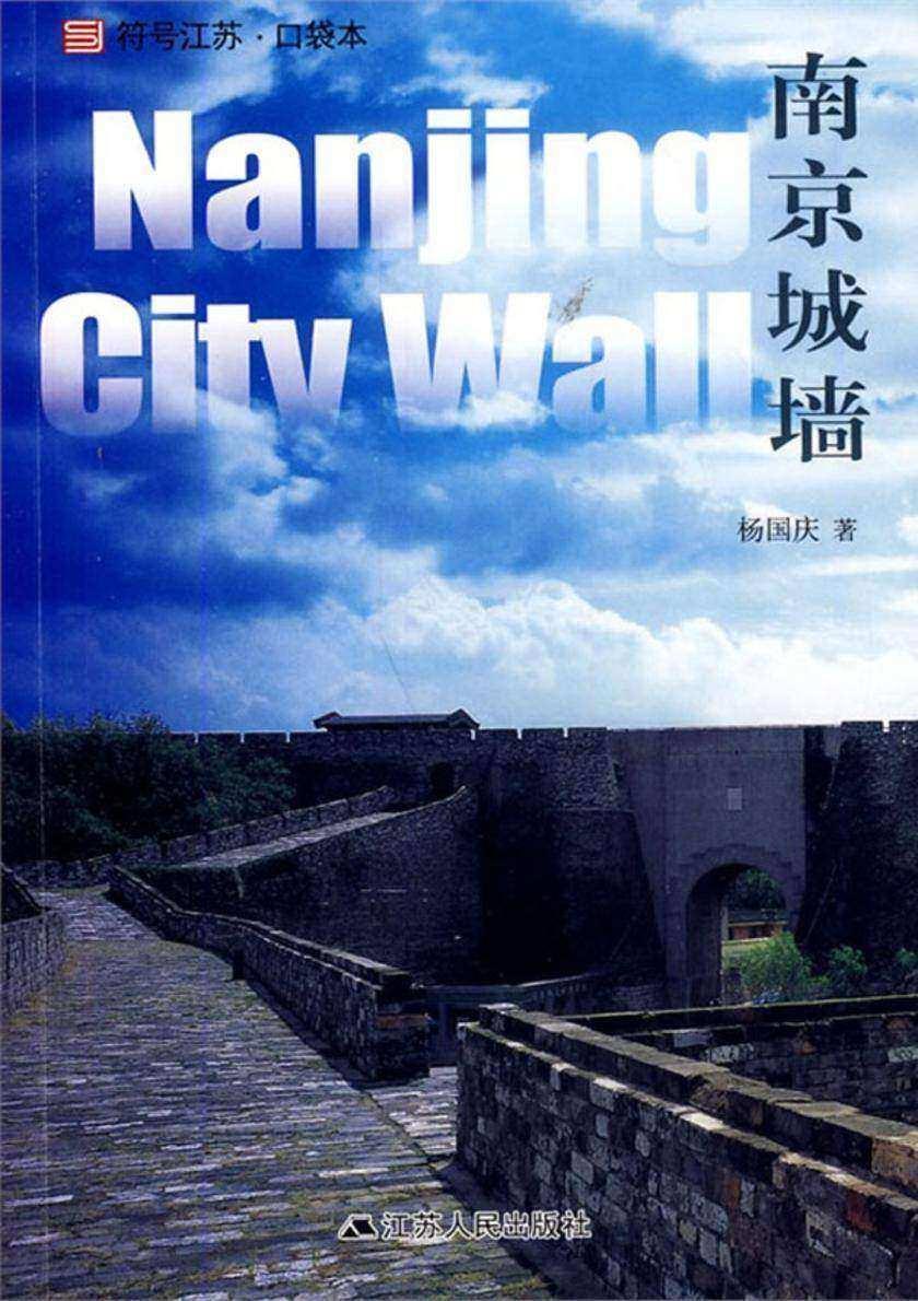 符号江苏.口袋本.南京城墙