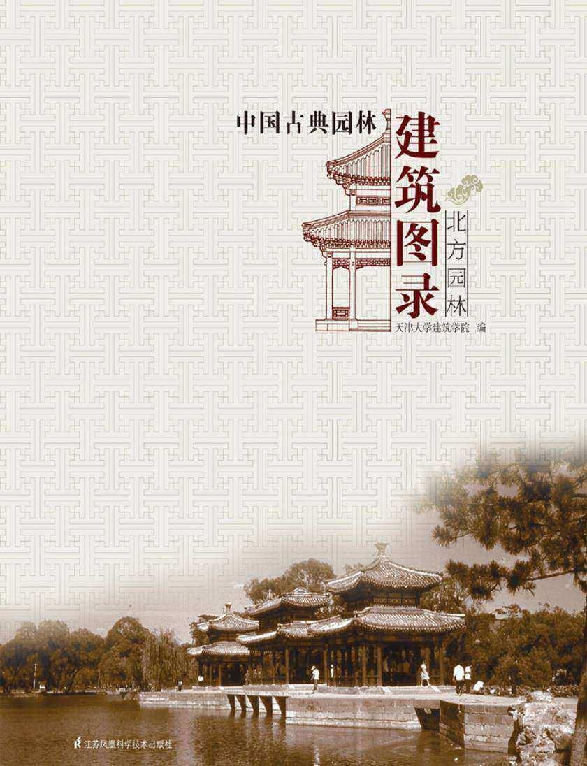 中国古典园林建筑图录——北方园林(仅适用PC阅读)