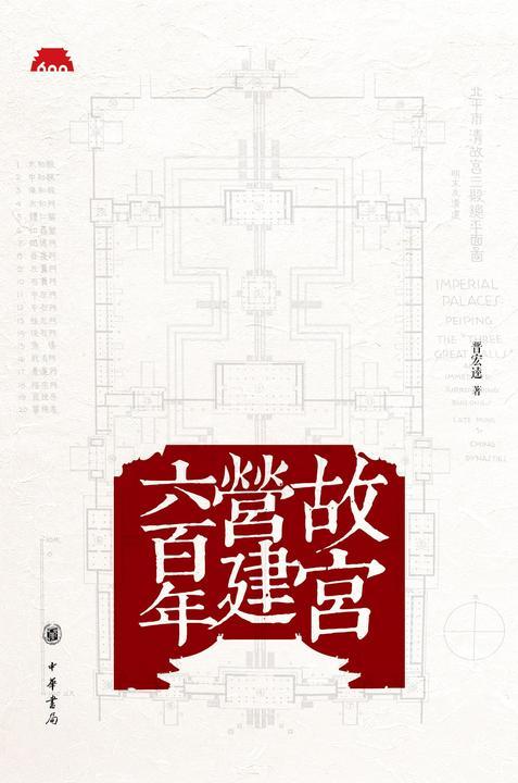故宫营建六百年