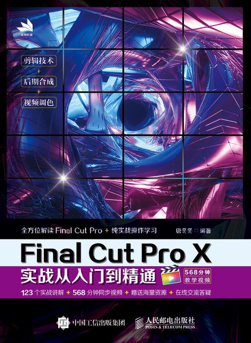 Final Cut Pro X实战从入门到精通