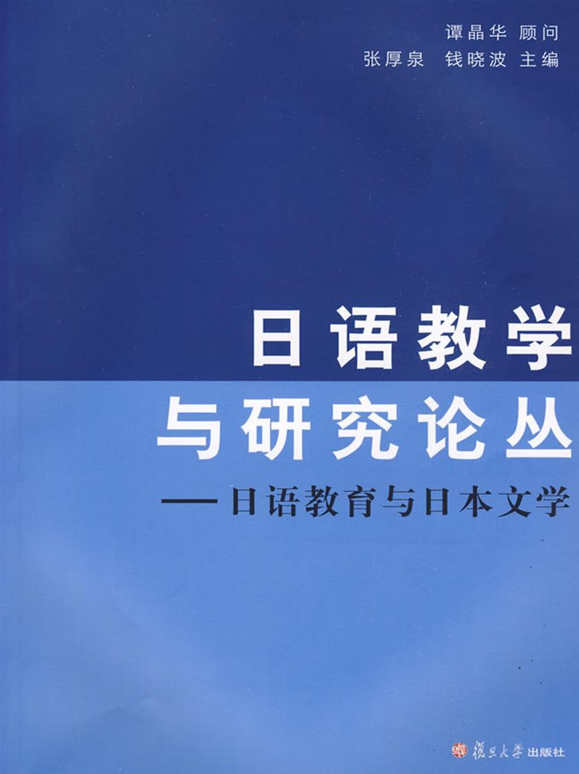 日语教学与研究论丛(仅适用PC阅读)
