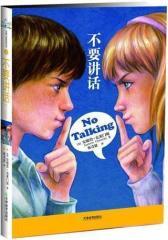 不要讲话(风靡全球的校园小说!美国狂销两百多万册、2008年台湾诚品少儿图书畅销榜榜首图书)(试读本)
