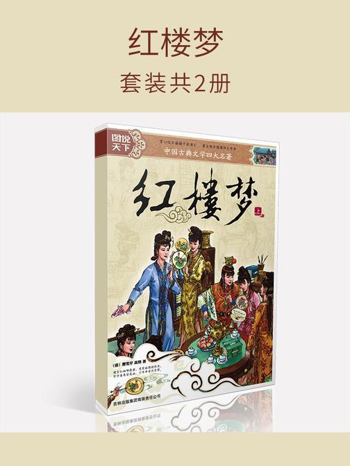 红楼梦(套装共2册)