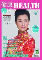 健康必读 月刊 2011年12期(电子杂志)(仅适用PC阅读)