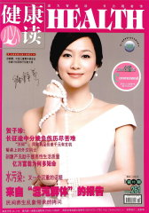 健康必读 月刊 2011年10期(电子杂志)(仅适用PC阅读)