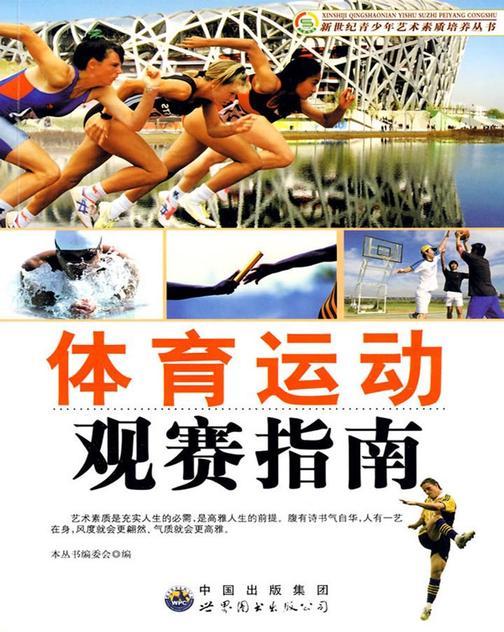 体育运动观赛指南