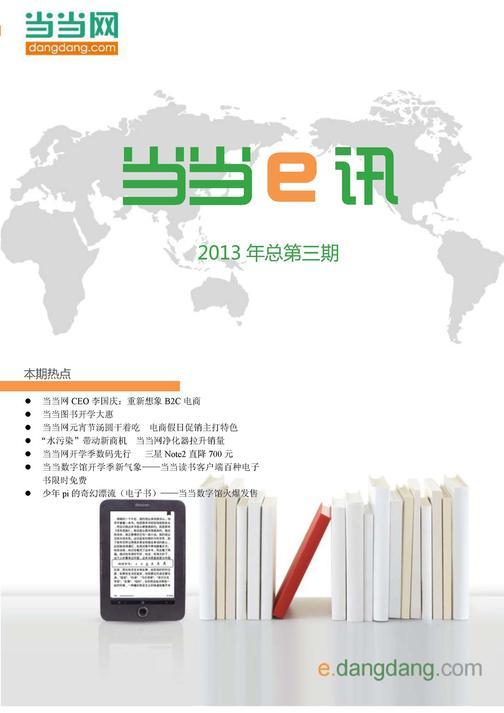 当当e讯2013第三期(测试专用)