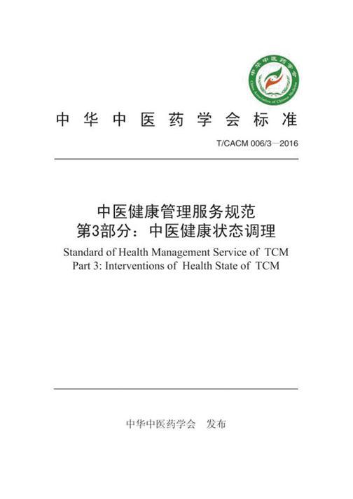 中医健康管理服务规范郾第3部分: 中医健康状态调理