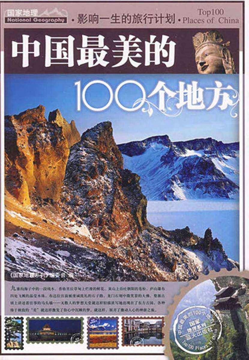 影响一生的旅行计划.中国最美的100个地方