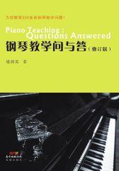 钢琴教学问与答