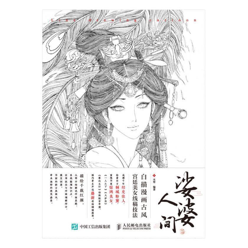 娑婆人间  白描漫画古风宫廷美女线稿技法