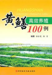 黄鳝高效养殖100例
