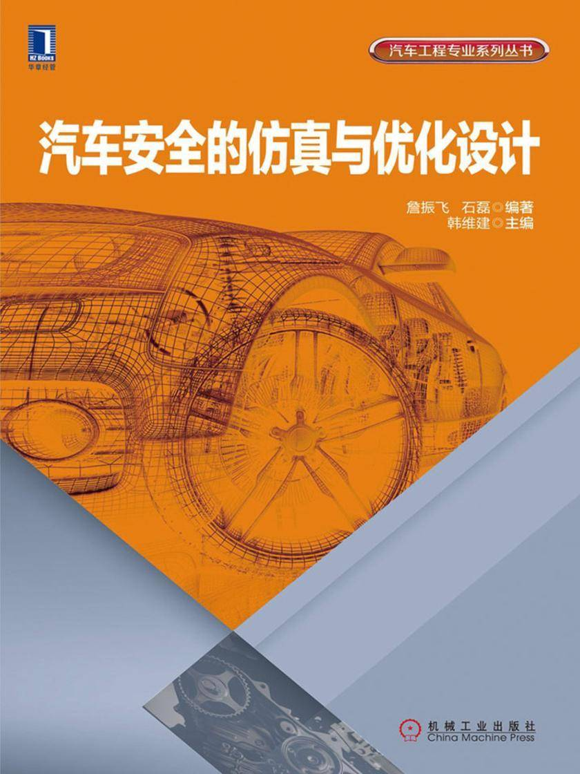 汽车安全的仿真与优化设计