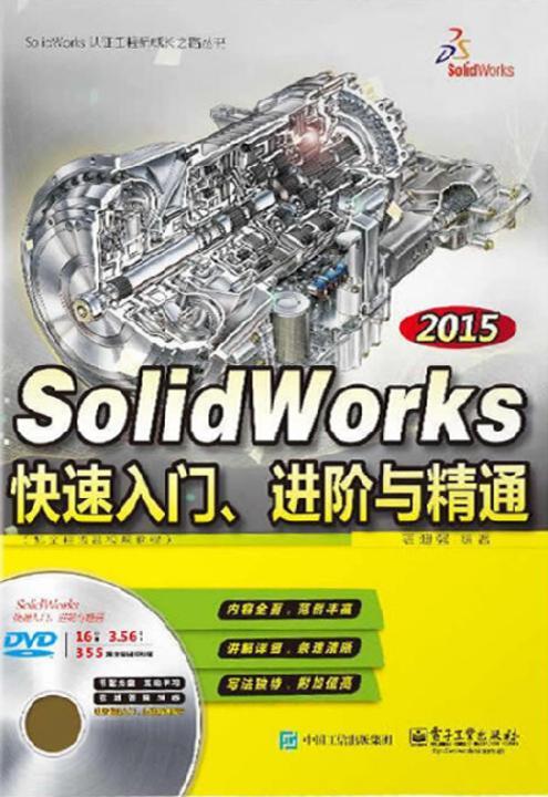 SolidWorks 2015快速入门、进阶与精通(配全程语音视频教程)(含DVD光盘1张)