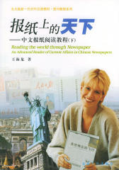 报纸上的天下——中文报纸阅读教程(下)(仅适用PC阅读)
