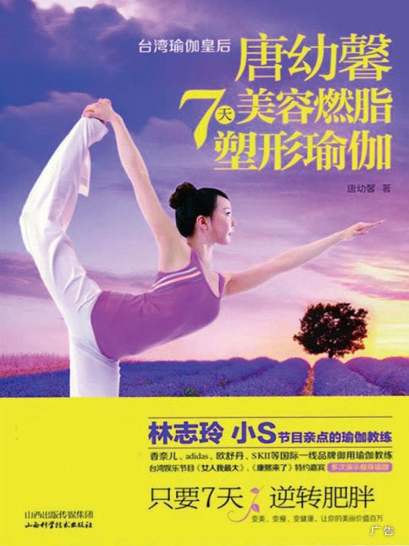 唐幼馨7天美容燃脂塑形瑜伽