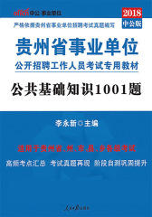 公共基础知识1001题