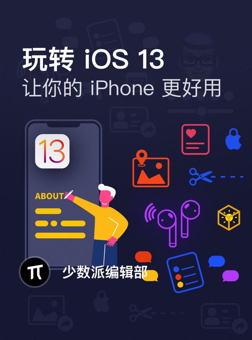 玩转 iOS 13:让你的 iPhone 更好用