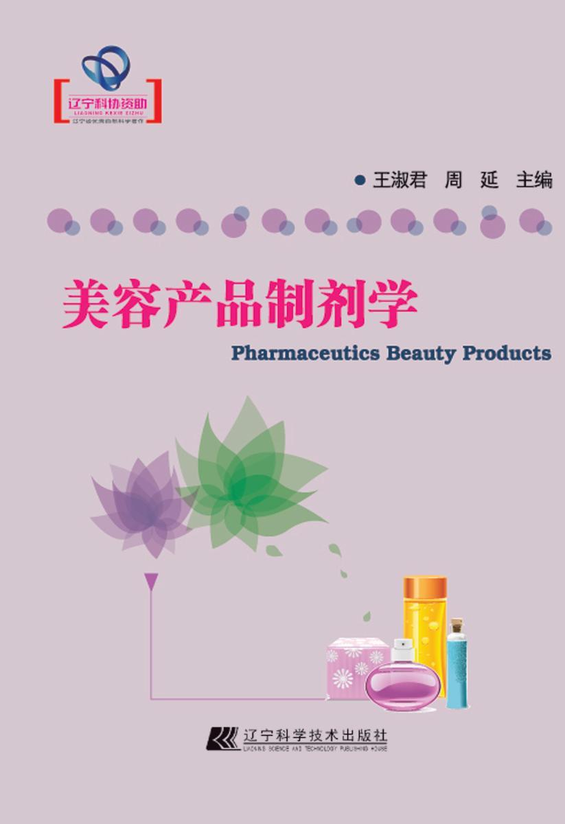 美容产品制剂学