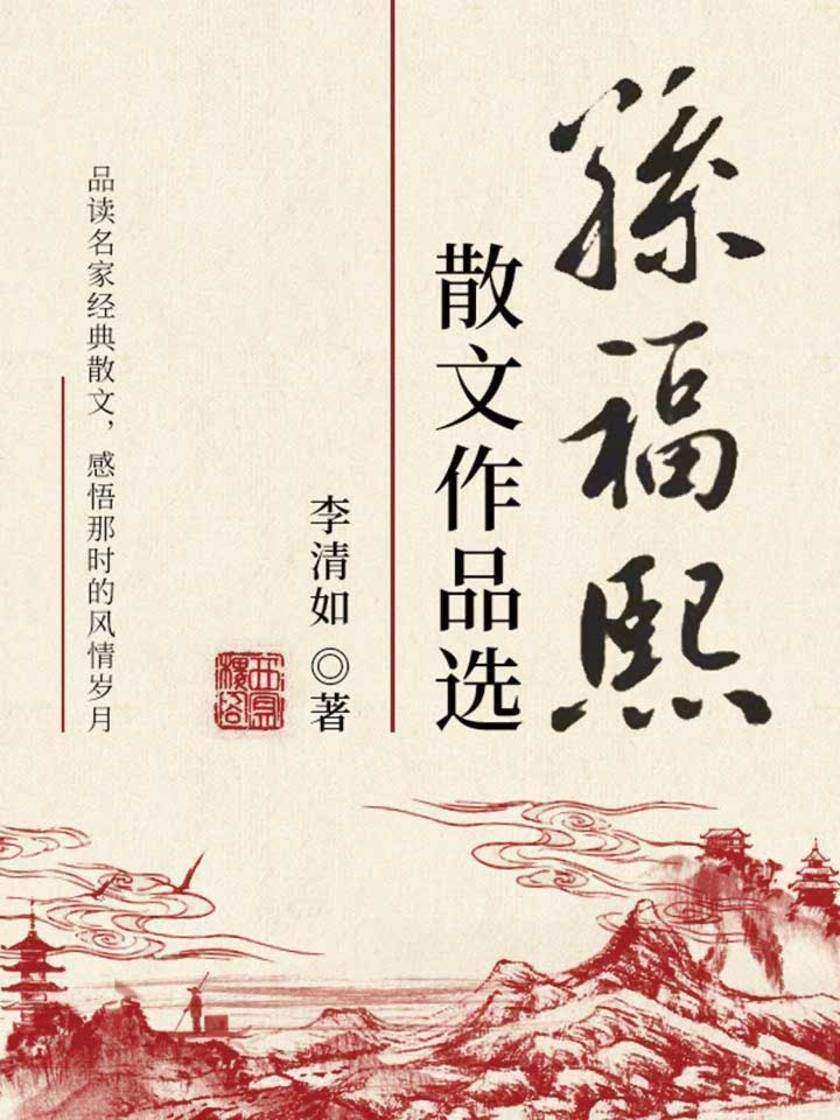 孙福熙散文作品选(大师经典作品)
