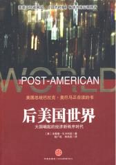 后美国世界:大国崛起的经济新秩序时代(试读本)