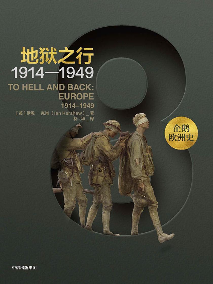 企鹅欧洲史·地狱之行:1914—1949