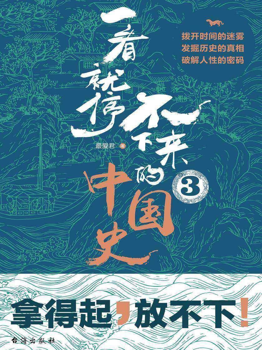 一看就停不下来的中国史.3