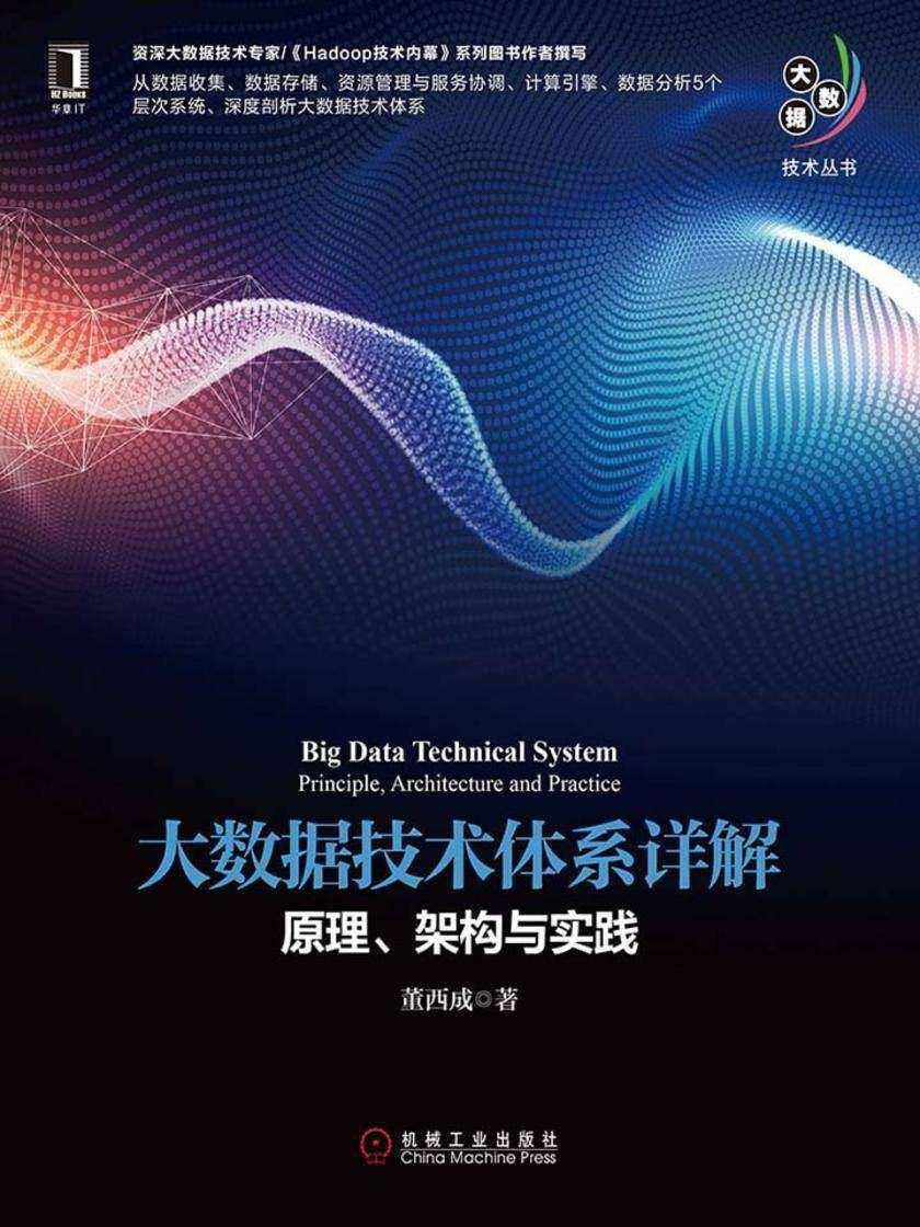 大数据技术体系详解:原理、架构与实践