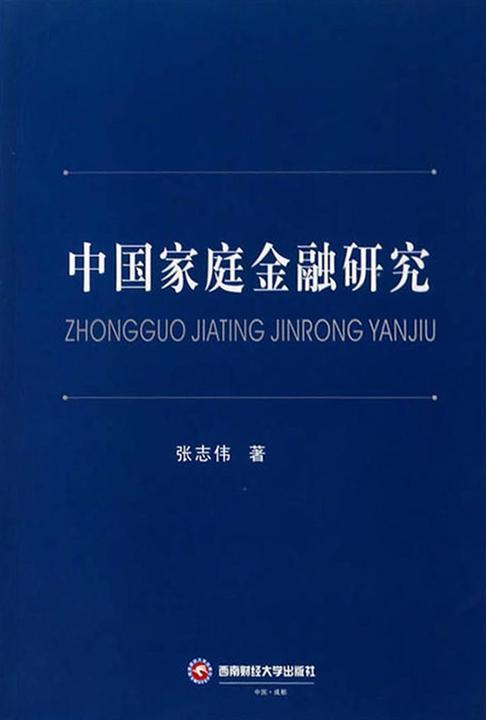 中国家庭金融研究