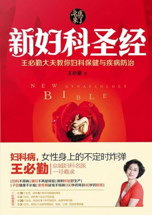 新妇科圣经:王必勤大夫教你妇科保健与疾病防治