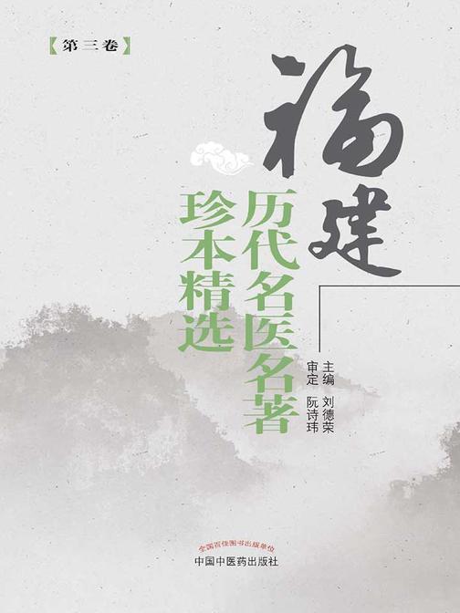 福建历代名医名著珍本精选.第三卷