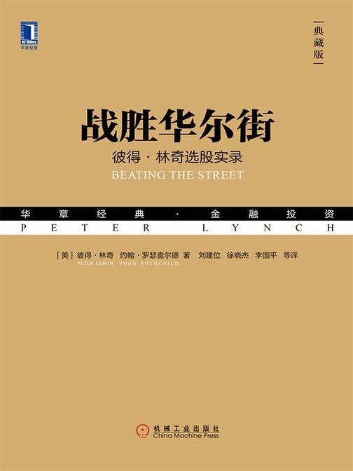 战胜华尔街:彼得林奇选股实录(典藏版)