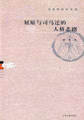 屈原与司马迁的人格悲剧(文史哲研究丛刊)(试读本)