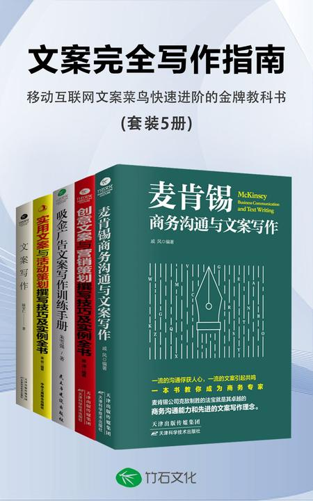 文案完全写作指南(全5册):移动互联网文案菜鸟快速进阶的金牌教科书