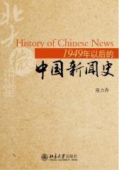 北大微讲堂:1949年以后的中国新闻史