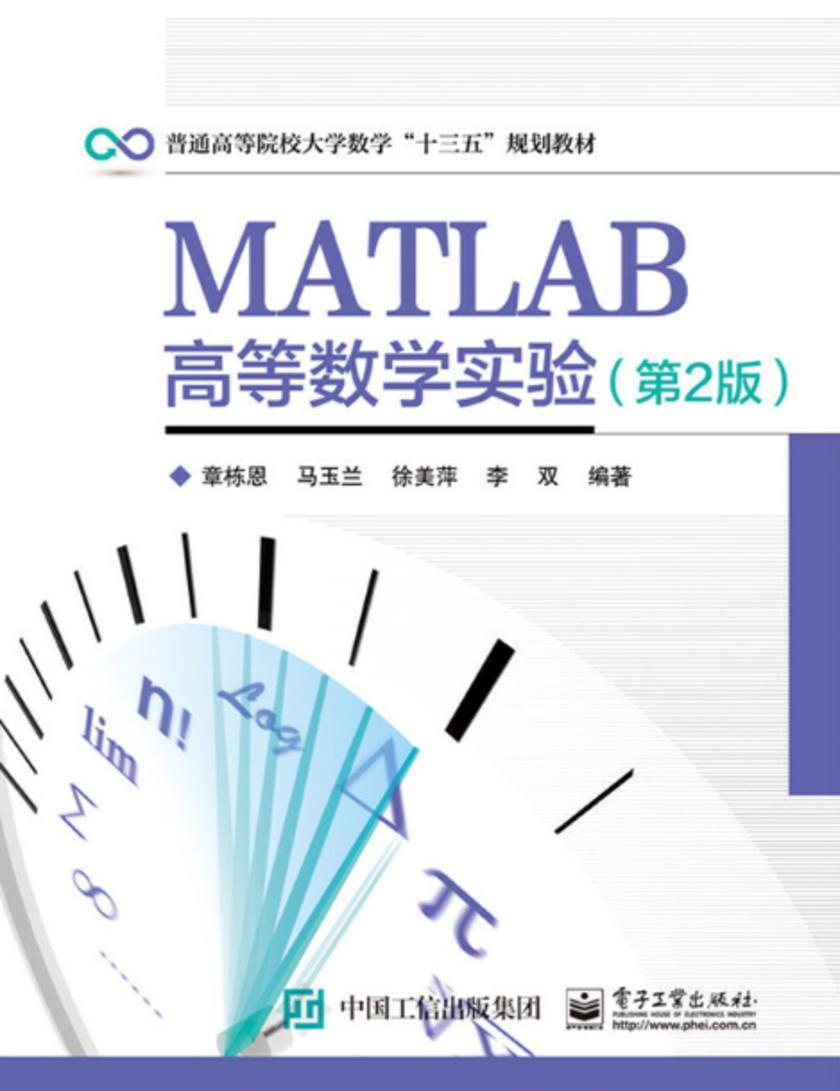 MATLAB高等数学实验(第2版)