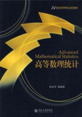 高等数理统计(仅适用PC阅读)