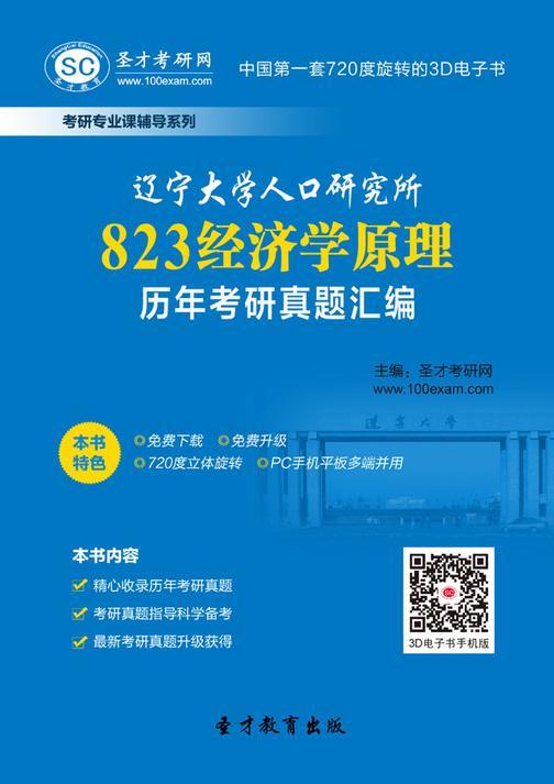 辽宁大学人口研究所823经济学原理历年考研真题汇编
