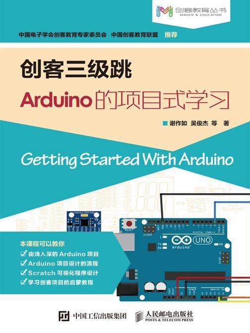 创客三级跳——Arduino的项目式学习
