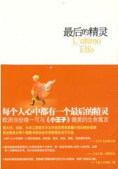 后的精灵:媲美《小王子》的生命寓言,日本、意大利、法国三位诺贝尔文学奖获得者感动推荐(试读本)