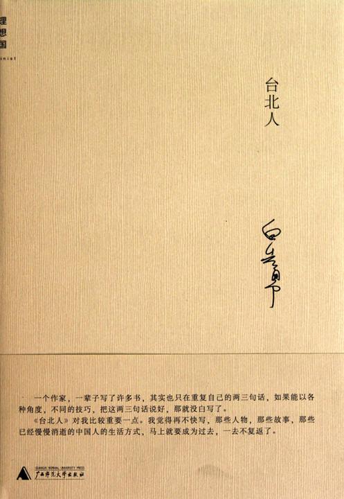 台北人(白先勇短篇小说集)