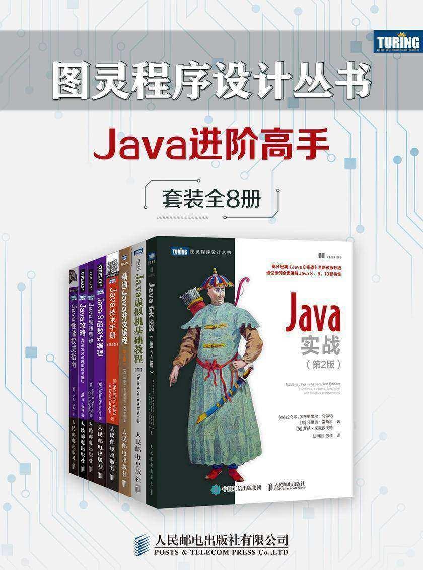 图灵程序设计丛书:Java进阶高手(套装共8册)