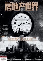 房地产世界 月刊 2011年08期(电子杂志)(仅适用PC阅读)