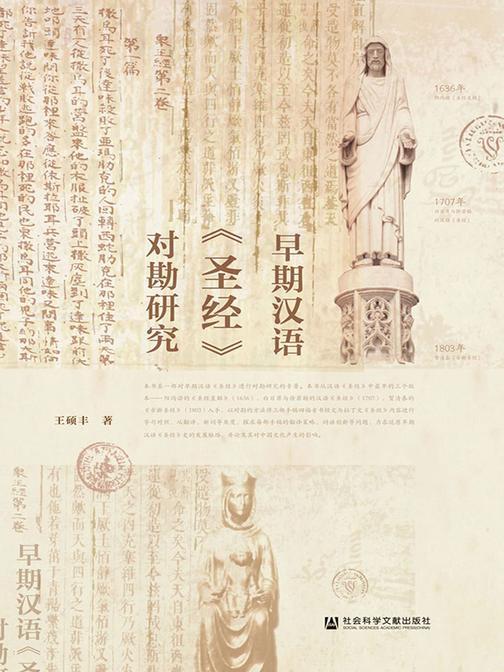 早期汉语《圣经》对勘研究