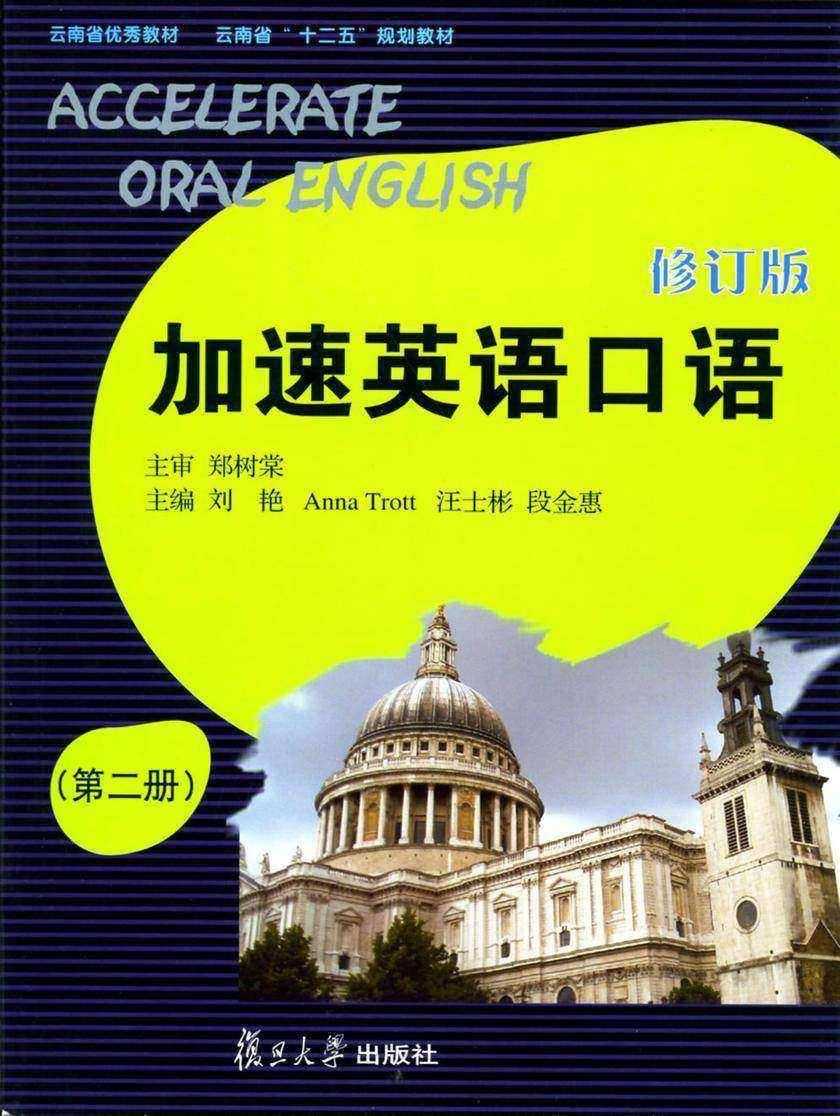 加速英语口语(修订版)第二册(仅适用PC阅读)