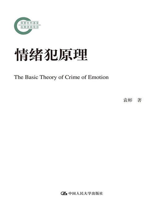 情绪犯原理(国家社科基金后期资助项目)