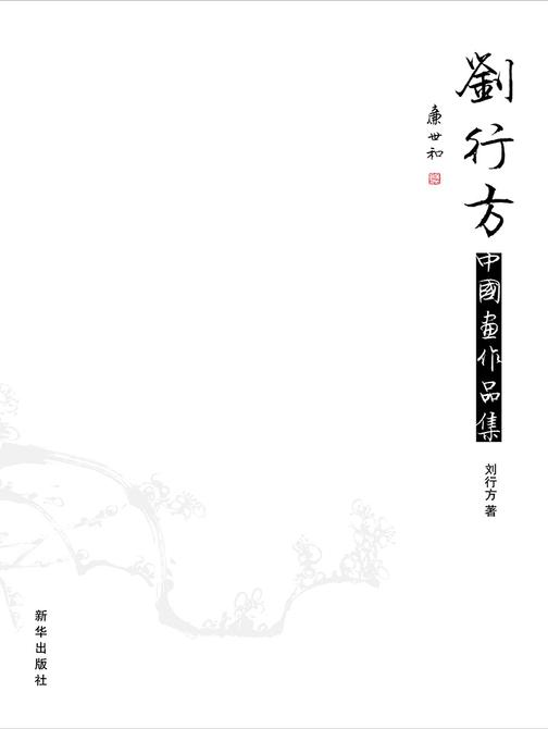 刘行方中国画作品集
